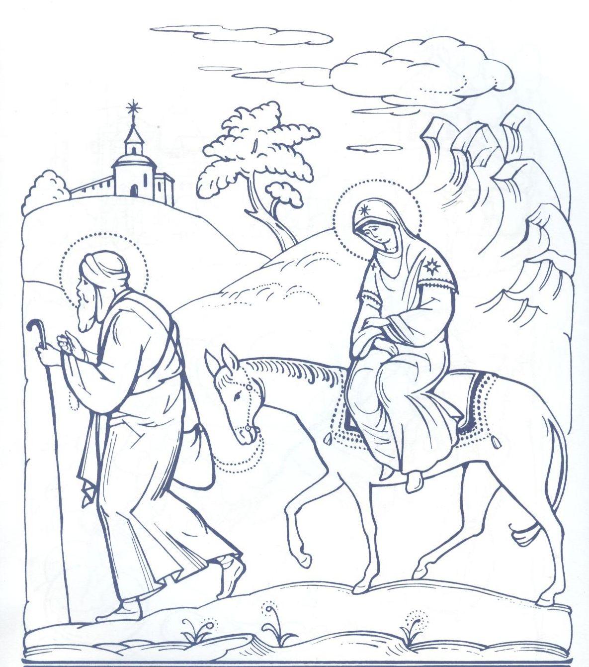 православное раскраска рождество